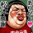 松本専用 顔面ダイナマイト!
