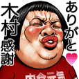 木村専用 顔面ダイナマイト!