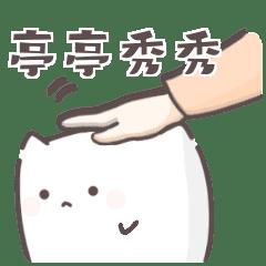 【亭亭】專用貼圖(´・ω・`)