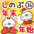 The Shinobu36.