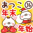 The Atsuko36.