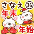 【さなえ】専用36年末年始/正月/クリスマス