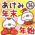 【あけみ】専用36年末年始/正月/クリスマス