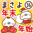 【まさよ】専用36年末年始/正月/クリスマス