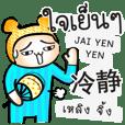 通过聊天学习每日泰语 - 中文