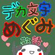『デカ文字』名前スタンプ【めぐみ】敬語