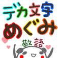 keigo dekamoji sticker megumi zoo