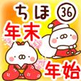 【ちほ】専用36年末年始/正月/クリスマス