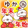 【ゆか】専用36年末年始/正月/クリスマス