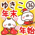 【ゆきこ】専用36年末年始/正月/クリスマス