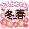 【冬〜春】大人かわいい日常会話&気づかい