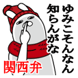 関西弁大阪弁ゆみこが使うスタンプ冬編