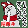 関西弁大阪弁りょうが使うスタンプ冬編