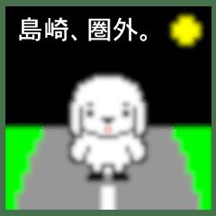 マイネーム 島崎