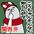 関西弁大阪弁こうちゃんが使うスタンプ冬編