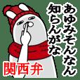 関西弁大阪弁あゆみが使うスタンプ冬編