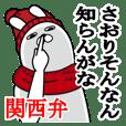 関西弁大阪弁さおりが使うスタンプ冬編