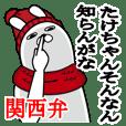 関西弁大阪弁たけちゃんが使うスタンプ冬編