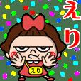ちょいワルえりちゃん☆