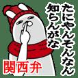 関西弁大阪弁たにやんが使うスタンプ冬編