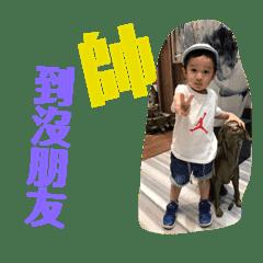 林氏家族-愛哭丸「小世沅」