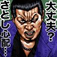 Satoshi dedicated kowamote sticker