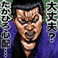 Takahiro dedicated kowamote sticker