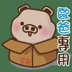 YU豬姓名-歐爸專用