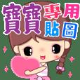 女孩 女孩 ♥( 寶寶 專用貼圖 )