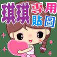 女孩 女孩 ♥( 琪琪 專用貼圖 )