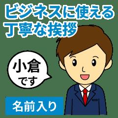 【小倉専用】ビジネスに使える丁寧な挨拶