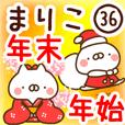 【まりこ】専用36年末年始/正月/クリスマス