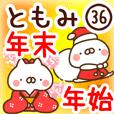 【ともみ】専用36年末年始/正月/クリスマス