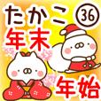 【たかこ】専用36年末年始/正月/クリスマス