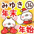 【みゆき】専用36年末年始/正月/クリスマス