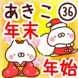 【あきこ】専用36年末年始/正月/クリスマス