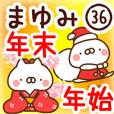 【まゆみ】専用36年末年始/正月/クリスマス
