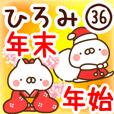 【ひろみ】専用36年末年始/正月/クリスマス