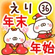 【えり】専用36年末年始/正月/クリスマス