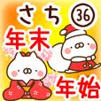 【さち】専用36年末年始/正月/クリスマス