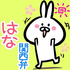 はな用♪面白い関西弁ウサギ♪