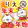 【りえ】専用36年末年始/正月/クリスマス