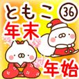 【ともこ】専用36年末年始/正月/クリスマス