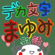 『デカ文字』名前スタンプ【まゆみ】敬語
