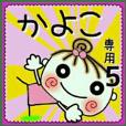 Convenient sticker of [Kayoko]!5