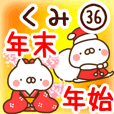 【くみ】専用36年末年始/正月/クリスマス