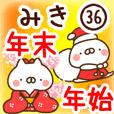 【みき】専用36年末年始/正月/クリスマス