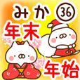 【みか】専用36年末年始/正月/クリスマス