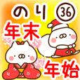 【のり】専用36年末年始/正月/クリスマス