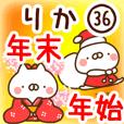【りか】専用36年末年始/正月/クリスマス